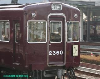 阪急6300系に乗ろう 6