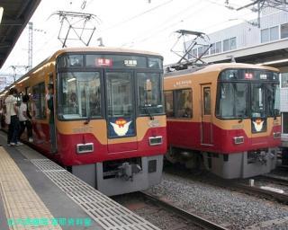 京阪に関して 1