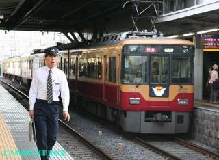 京阪に関して 3