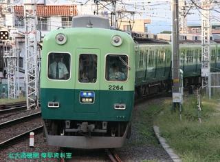 京阪に関して 4