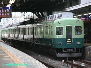 京阪に関して 7