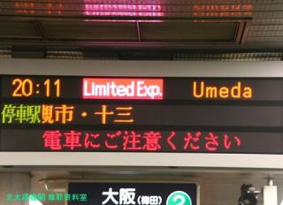 阪急6300系の停車 4