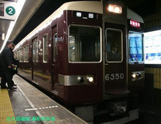 阪急6300系の停車 5