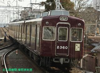 阪急 6300系と2300系 2
