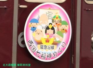 阪急 6300系と2300系 5