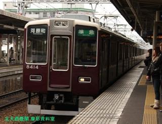 阪急 6300系と2300系 12