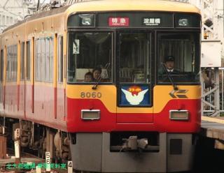 京阪3000系と8000系 1