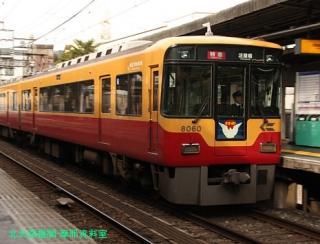 京阪3000系と8000系 2