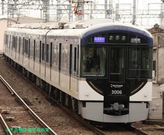 京阪3000系と8000系 5