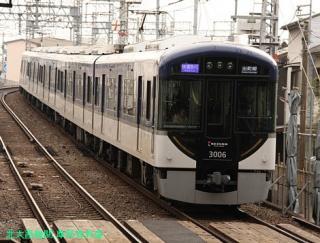 京阪3000系と8000系 6