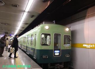 京阪3000系と8000系 9