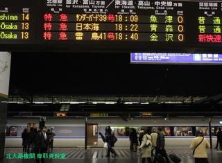京都駅 日本海到着 2