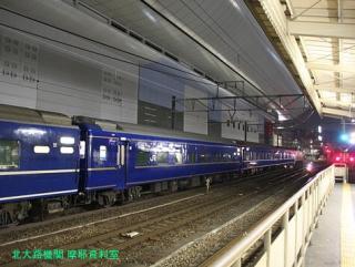 京都駅 日本海到着 7