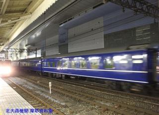 京都駅 日本海到着 9