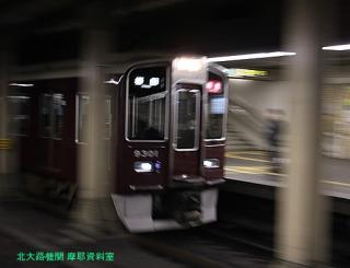阪急河原町 9300系の時間帯に 4