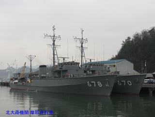 舞鶴基地掃海艇桟橋を市役所から 3