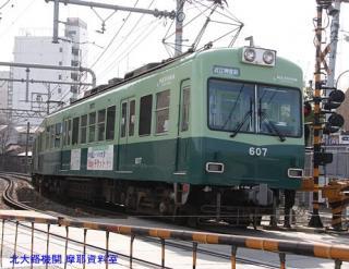 京阪石山坂本線S字カーブ 6