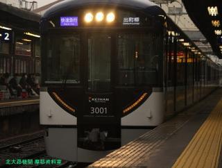 京阪3000系に8000系 1