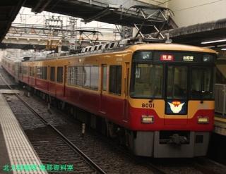 京阪3000系に8000系 3