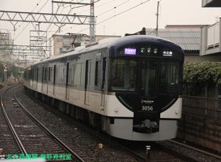 京阪3000系に8000系 4