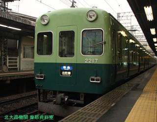 京阪3000系に8000系 6