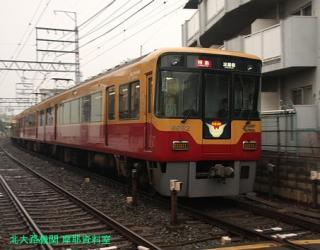 京阪3000系に8000系 8