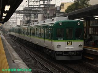 京阪3000系に8000系 9