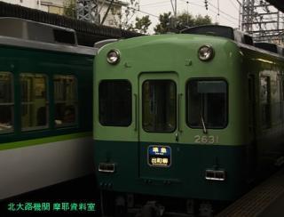京阪3000系に8000系 10