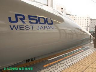 京都駅の500系 いまのうちに 4