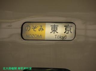 京都駅の500系 いまのうちに 8