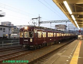 阪急を桂駅で撮った 3