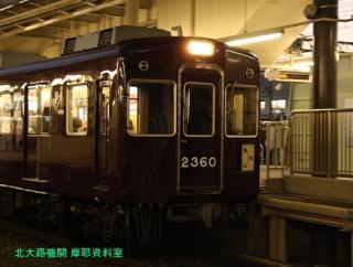 阪急を桂駅で撮った 5