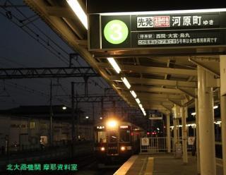 阪急を桂駅で撮った 6