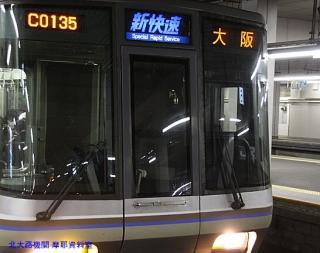 京都駅の新快速大阪行き 1