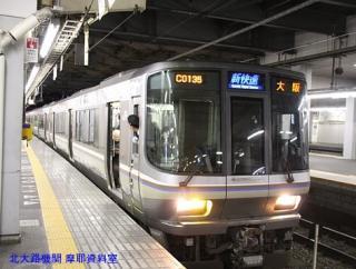 京都駅の新快速大阪行き 2