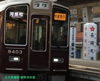阪急長岡天神駅の日常風景 13