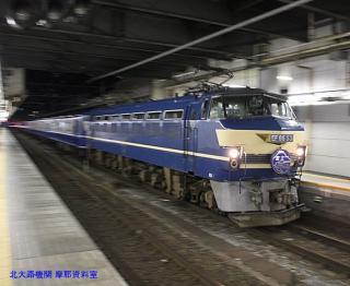 京都駅 富士はやぶさ 1