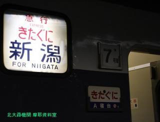 京都駅 富士はやぶさ 5