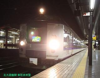 京都駅 富士はやぶさ 7