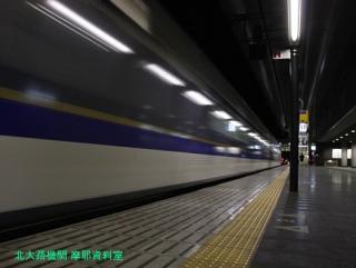 京都駅 富士はやぶさ 8