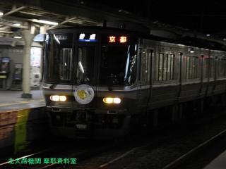 京都駅 富士はやぶさ 12
