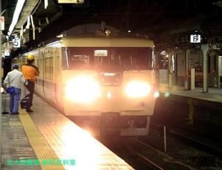 京都駅 富士はやぶさ 13