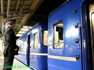京都駅 富士はやぶさ 18