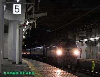 京都駅 ブルートレイン富士はやぶさ3月3日 2