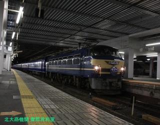 京都駅 ブルートレイン富士はやぶさ3月3日 4