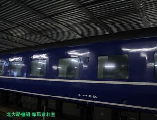 京都駅 ブルートレイン富士はやぶさ3月3日 6
