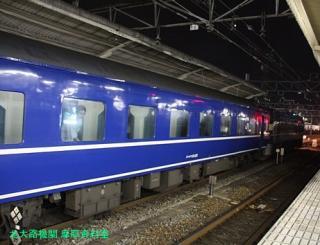 京都駅 ブルートレイン富士はやぶさ3月3日 7