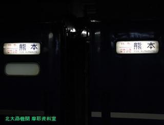 京都駅 ブルートレイン富士はやぶさ3月3日 8