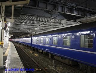 京都駅 ブルートレイン富士はやぶさ3月3日 9