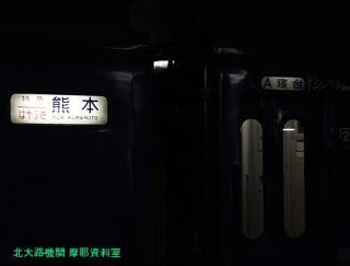 京都駅 ブルートレイン富士はやぶさ3月3日 11